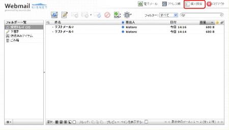 mailfilter1.JPG