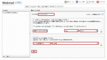 mailfilter4.JPG