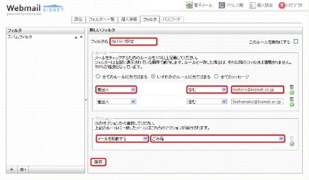 mailfilter5.JPG