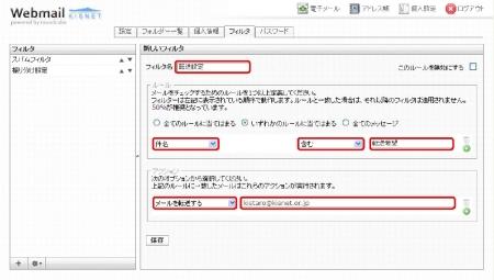mailfilter6.JPG