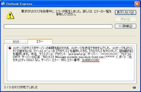 OE_mailerror.JPG